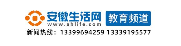 安徽生活网教育频道